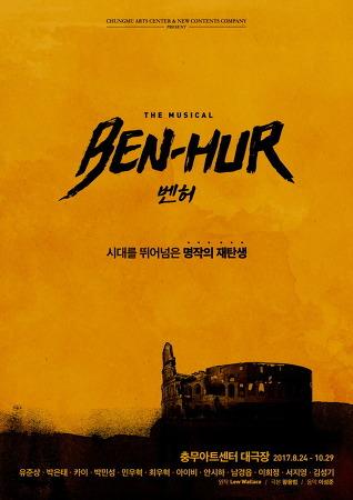 창작뮤지컬의 새로운 지평을 연 뮤지컬<벤허>,재미와 감동까지