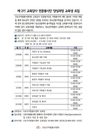 [모집] 구로구자원봉사센터 「제2기 교육강사 전문봉사단 양성과정 교육생 모집」 (~2/21)