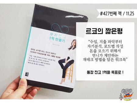 유수진 - 부자언니 1억 만들기│1억 만들기 프로젝트, 그물망 워크북