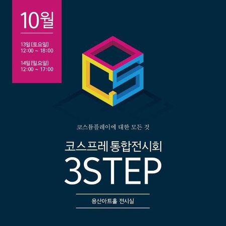 [오덕추천] 코스프레 통합 전시회 3STEPⅡ(2018.10.13~14)