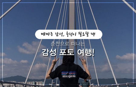 도심에서의 일상탈출 춘천으로 떠나자! - 춘천 당일치기 여행지 추천