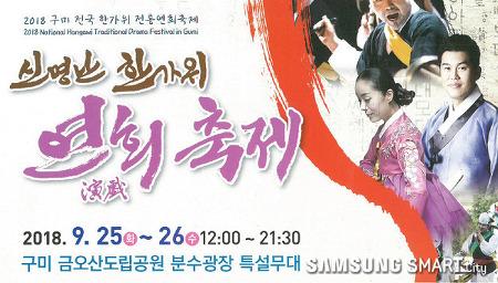 얼씨구나~ 신명나는 한가위 큰잔치 개최!-2018 구미 전국 전통연희한마당