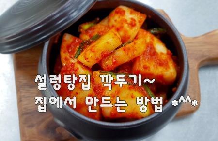 설렁탕집 깍두기 만드는 방법 (김진옥요리가좋다)동영상첨부