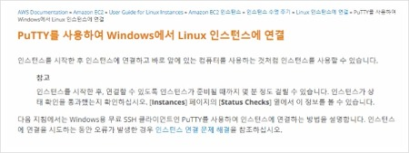 PuTTY 를 통한 윈도우에서의 AWS 접속 방법 및 에러