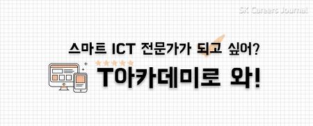 스마트 ICT 전문가가 되고 싶어? T아카데미로 와!