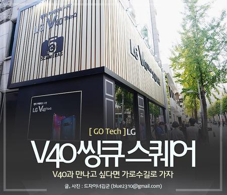 가로수길에서 만나는 LG V40 씽큐 스퀘어 체험존