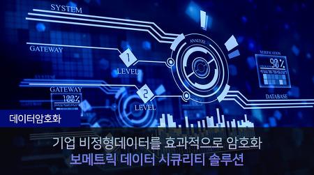 [탈레스] 보메트릭 솔루션, 기업 비정형데이터를 효과적으로 암호화