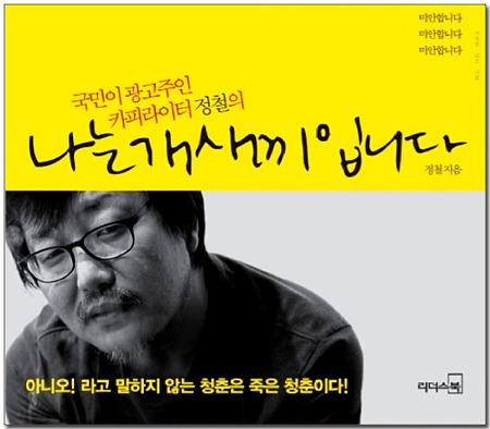 2018.02.17 정 철 작가의 고무밴드