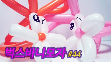 [동영상강의]풍선아트 벅스바니모자 만들기 #44 / Making Balloon Art Bugs Bunny Hat #44