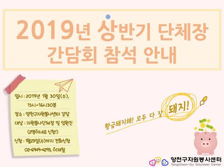 2019 양천구자원봉사단체장 간담회 개최