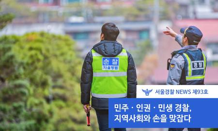 서울경찰 NEWS 제93호 - 공동체 치안, 경찰과 지역사회가 손을 맞잡다!