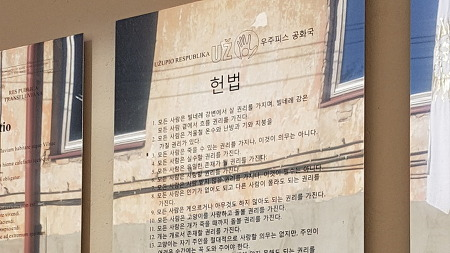 우주피스 공화국 헌법 한국어로 동판 제막