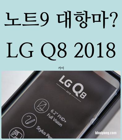 갤럭시노트9 대항마? 스타일러스 펜 탑재 LG Q8 2018 개봉기