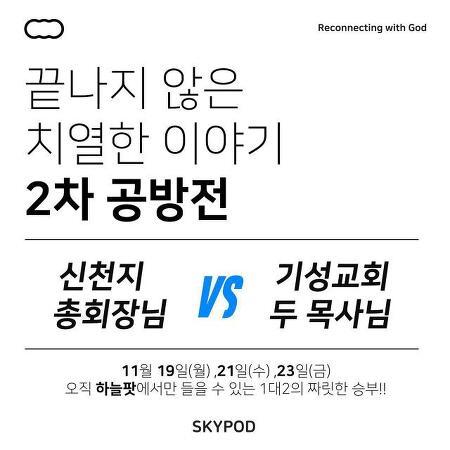 고구마같이 답답한 한국기독교, 속시원히 뚫어주는 하늘팟!!!
