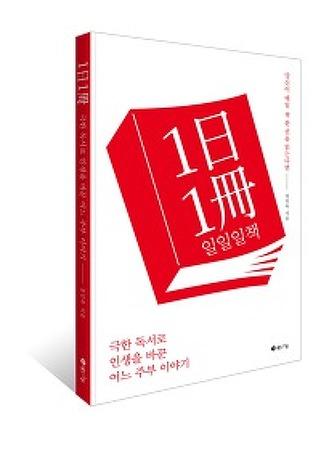 독서목록(2001권~2100) -by 주부독서연구소