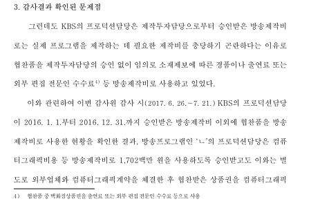 KBS도 '상품권페이'...요지경 협찬 세계