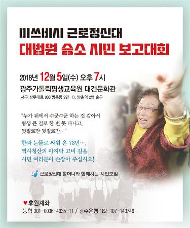 미쓰비시 근로정신대 대법원 승소 시민 보고대회(12.5일 오후 7시)