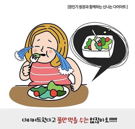 비만인자를 다스리는 똑똑한 다이어트
