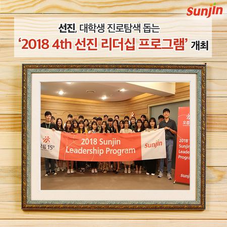 선진, 2018 4th 선진 리더십 프로그램 개최