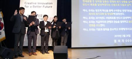 더 나은 미래를 위한 창조적 혁신, 현대로템 2027 VISION 선포식 현장