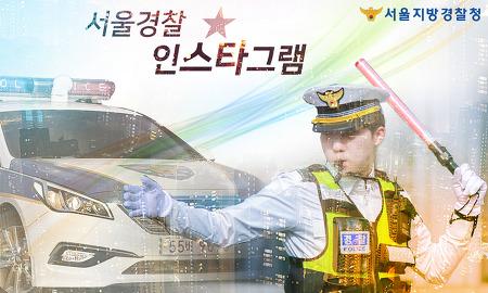 서울경찰 Instagram 월간 사진 TOP 3