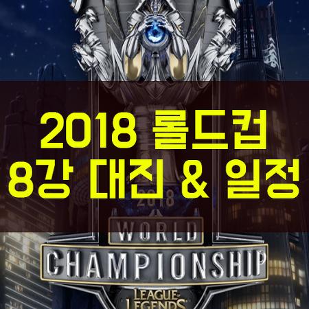 2018 롤드컵 8강 대진 & 일정, KT, 아프리카 프릭스