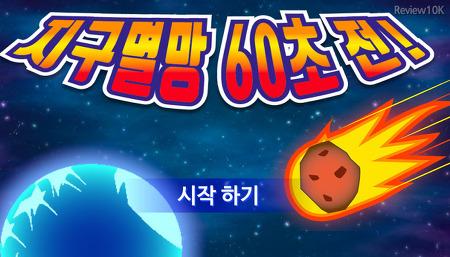 [리뷰 #58] 지구멸망 60초전!, 마지막으로 내 욕망을 한 번 불태워봐?