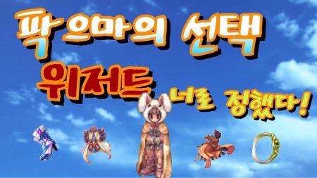 (소개) 라그나로크 제로 묘르닐섭