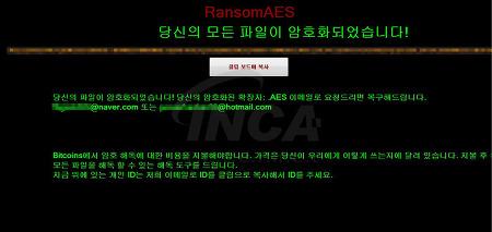 [랜섬웨어 분석]한국어로 쓰여진 RansomAES Ransomware 주의