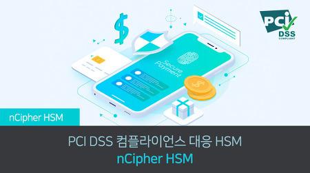 [nCipher HSM] PCI DSS 컴플라이언스 대응 HSM 장비