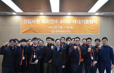 한화첨단소재, 『신입사원 해외연수 4기 졸업식』 행사 현장