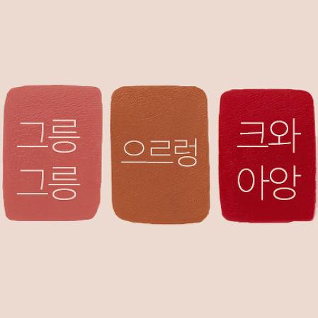 레드벨벳 아이린의 '워 아이린 레드'? 작명 센스 넘치는 립 제품들