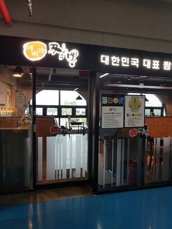 하남미사 이비가짬뽕 후기 / 중국집, 짬뽕 맛집