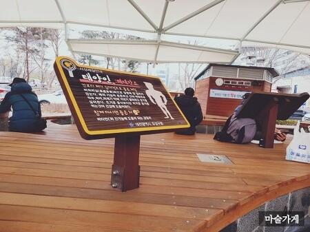 대전 유성 족욕장