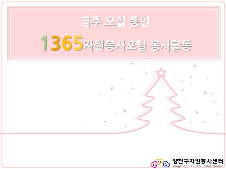 [1365 모집 중 자원봉사](2월 3주)