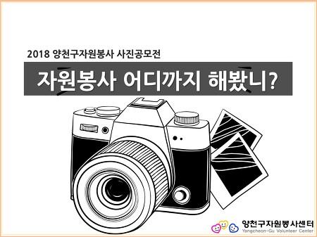 2018 양천구자원봉사센터 사진 공모전 개최