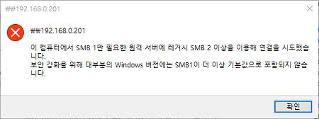 파일서버에 SMB1 이어서 연결하지 못할 때 조치 방법