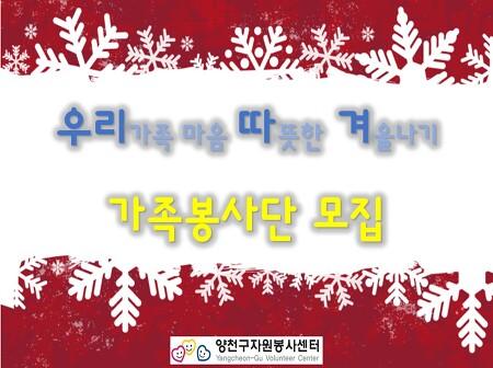 우리가족 마음 따뜻한 겨울나기 가족봉사단 모집안내