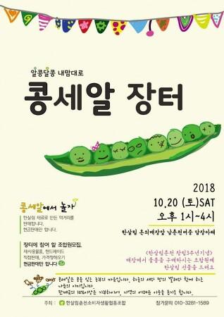 【공지】[한살림춘천] 콩세알장터