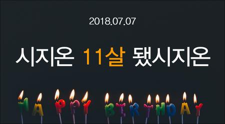 [2018.07.07] 시지온 11살 됐시지온