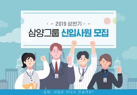 삼양, 내일은 어디서 만날까요? 2019 삼양그룹 상반기 신입사원 채용공고