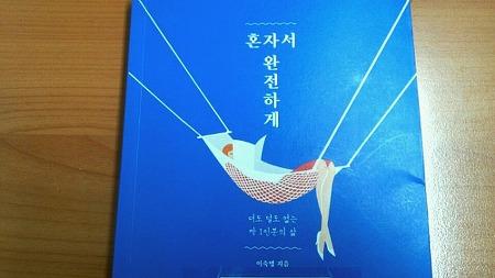 더도 덜도 없이.. [혼자서 완전하게] by 이숙명