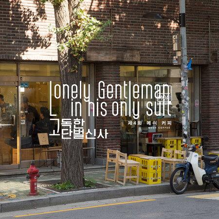 고독한 단벌신사 (LONELY GENTLEMAN IN HIS ONLY SUIT) : 제4화 메쉬 커피