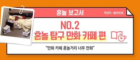 혼놀 보고서 #2 혼놀러의 만화 카페 이용 꿀팁 소개