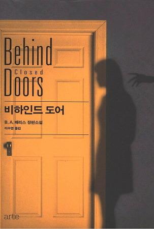 [책, 소설] 비하인드 도어 - 닫힌 문 뒤에서 벌어지는 사투!