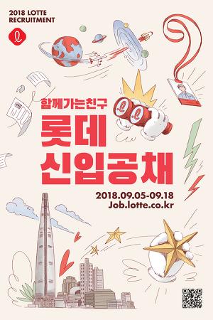 2018년 하반기 롯데정밀화학 신입사원 모집 안내