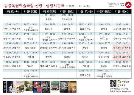 [11.8 - 11.14] 상영 시간표