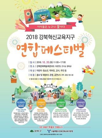 강북구, '2018 강북혁신교육지구 연합 페스티벌' 개최 by 동네방네뉴스 강다윤 아나운서