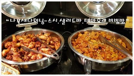 성남 세이브존 나무새다이닝 스시뷔페 맛보러 고고~!
