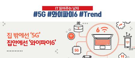 IT업계 핫이슈! 초고속 '5G시대', '와이파이6' 현주소는?
